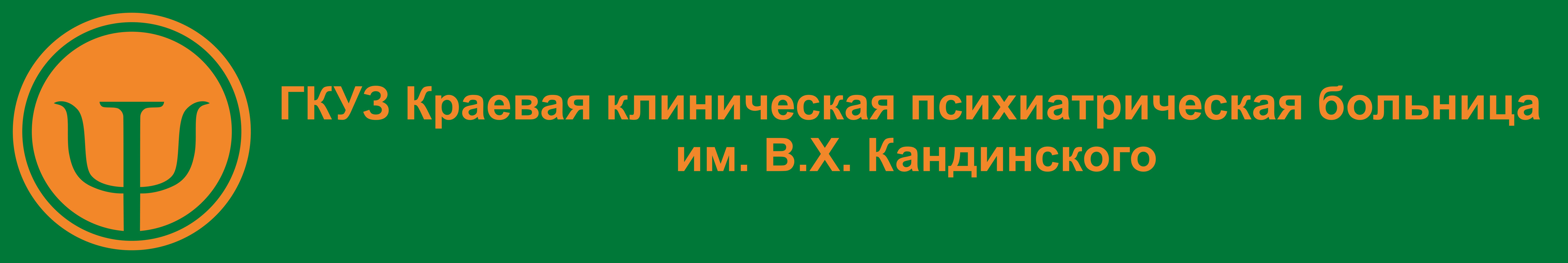 """ГКУЗ """"ККПБ имени В.Х. Кандинского"""""""